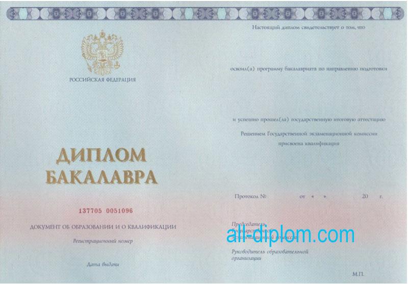 Диплом Бакалавра с 2014 - 2016 год
