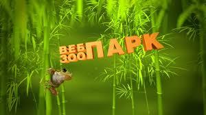 Видео - Вебзоопарк - Выпуск 23